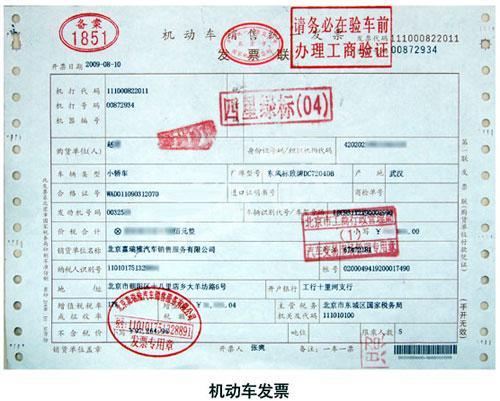4,过户车辆的机动车登记证书原件及复印件