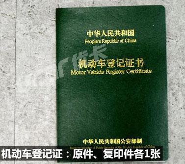 登记证原件及复印件