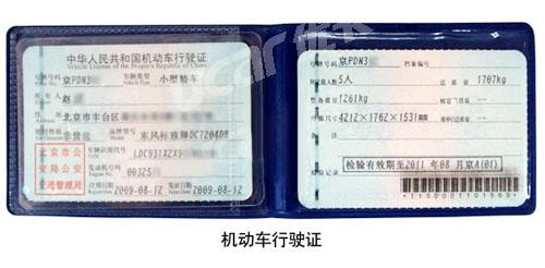 行驶证原件及复印件